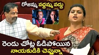 MLA Roja satirical comments On Pawan Kalyan defeated elections | MLA Roja Vs Pawan Kalyan | FL