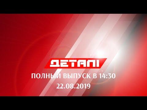 34 телеканал: Детали. Полный выпуск от 22.08.2019 14:30