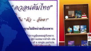 """เกร็ดความรู้ไอทีควอนตัม ๓ - ควอนตัมไทยเป็น""""ตัว-อัตตา"""" (Quantum IT Digest #3: Attā in Thai quantum)"""