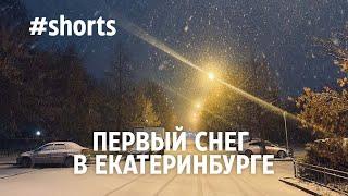 Первый снег на улицах Екатеринбурга❄️☃️ #Shorts