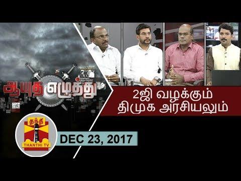 (23/12/2017)Ayutha Ezhuthu - 2G Verdict : What Next For DMK..?