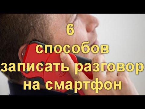 Как на андроиде записать телефонный разговор