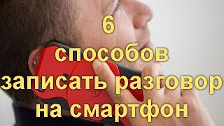 Как записать на Андроиде телефонный разговор. 6 способов записать разговор на смартфон .