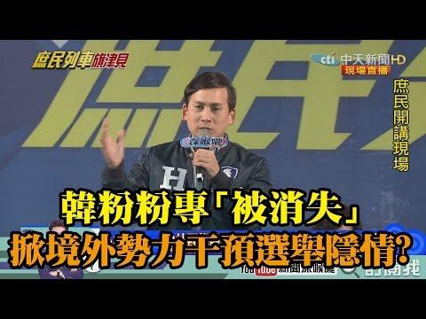 《新聞深喉嚨》精彩片段 網軍還沒抓到韓粉粉專先「被消失」 掀臉書境外勢力干預選舉隱情