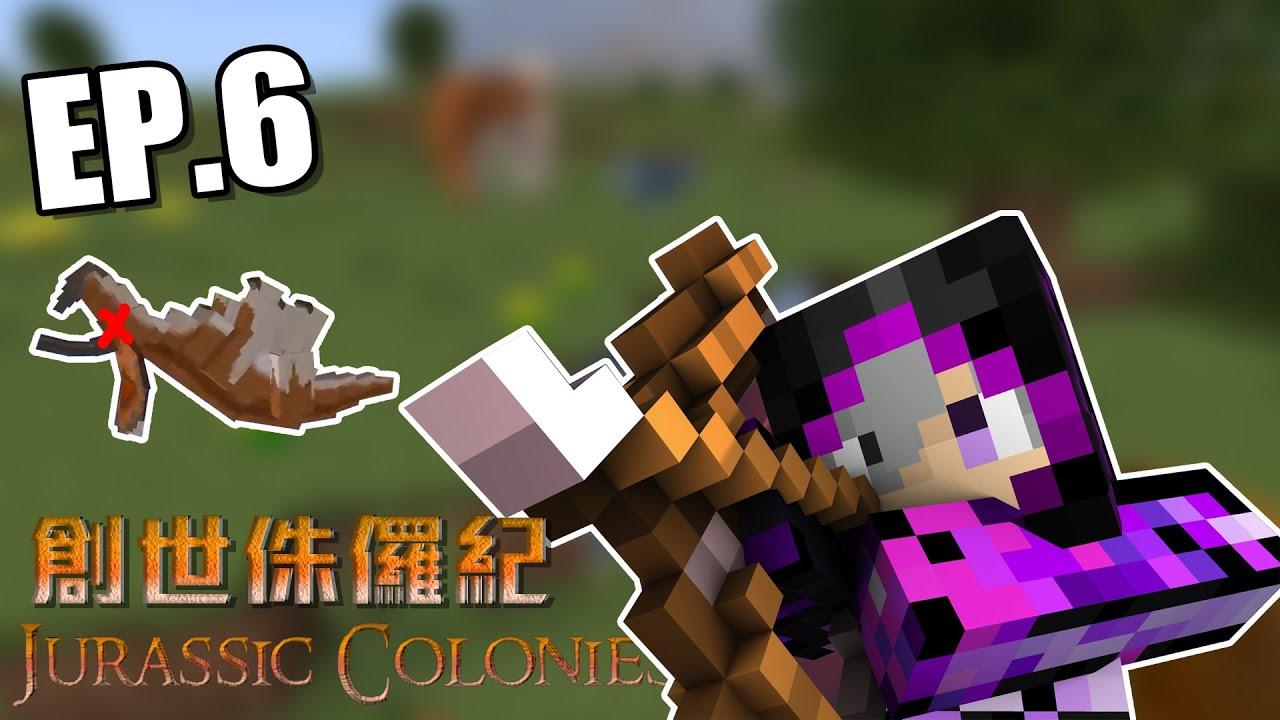 弓箭在手恐龍閃邊!!!!泰坦角龍受死吧!!!!!! | Minecraft 模組包生存 - 創世侏儸紀 #6