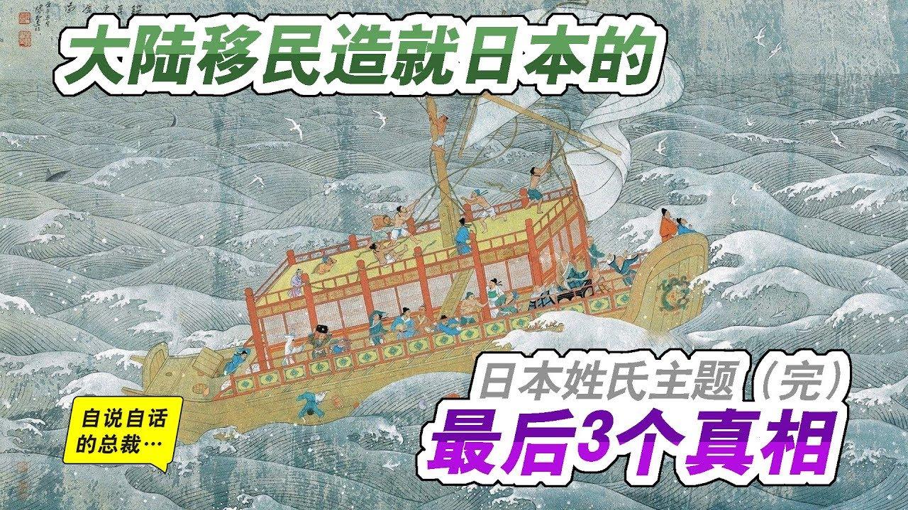 姓氏4-7   日本存在中國姓氏的真正原因(完)大陸移民造就日本的,最後3個真相   自說自話的總裁
