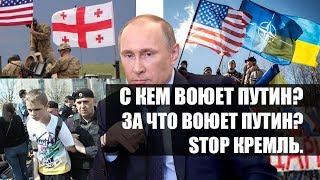 Что Кремль хочет от России, Южного Кавказа, Украины и НАТО. Пограничная ZONA Автор: Егор Куроптев