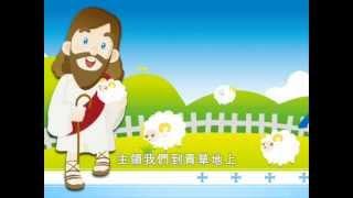 此歌曲來自香港基督徒音樂事工協會專輯ACM《齊唱兒歌3》 版權屬香港基督...