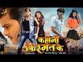 KAHANI KISMAT KE - Trailer   Arvind Akela Kallu, Shubhi Sharma & Biraj Bhatta   Bhojpuri