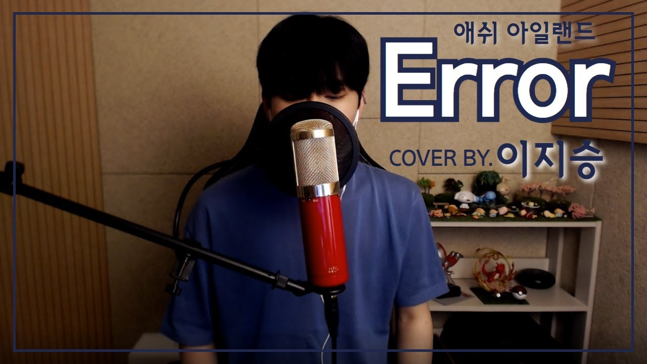 [이지승] ASH ISLAND - Error (Feat. Loopy) COVER BY. 이지승