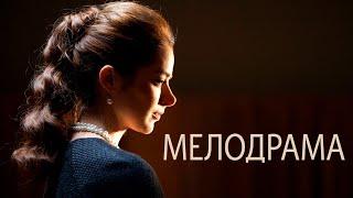 НЕПРОСТОЙ ПУТЬ К МЕЧТЕ - Главные роли - Русские сериалы мелодрамы HD
