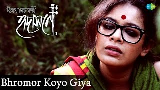 bhromor koyo giya hridashoney bengali new video song iman chakraborty
