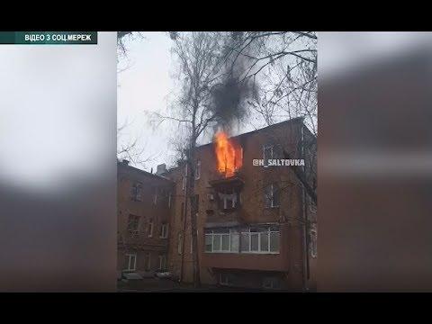 АТН Харьков: При пожаре в центре Харькова пострадал 33-летний мужчина - 13.12.2019