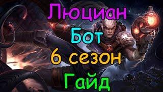 Лига Легенд - Люциан гайд 6 сезон