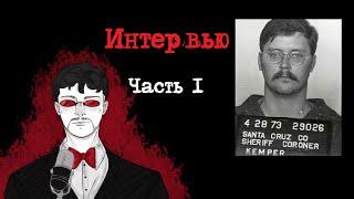 Эдмунд Кемпер Интервью Часть 1 (1984) | Интервью с Серийным Убийцей