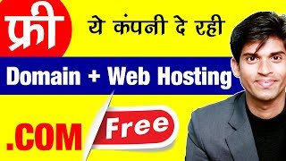 How To Get Free .COM Domain Name And Free Web Hosting For Your Business Website ?