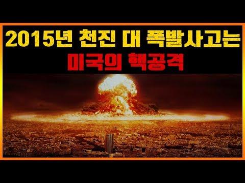 [김정민의자연사박물관] 미국은 2015년 중국을 핵공격 했다(1) (해킹 당하기 전 방송)