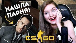 Девушка играет в CS GO впервые #12 — НАШЛА СЕБЕ ПАРНЯ!