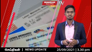 25/09/2021: MALAYSIA TAMIL NEWS : 40 mil road taxes, driving licenses have not been renewed yet