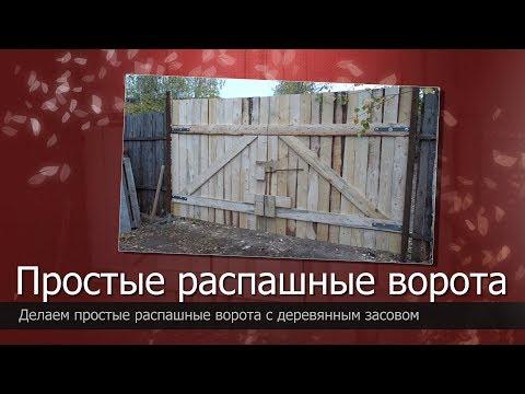 Как сделать деревянные ворота на даче своими руками