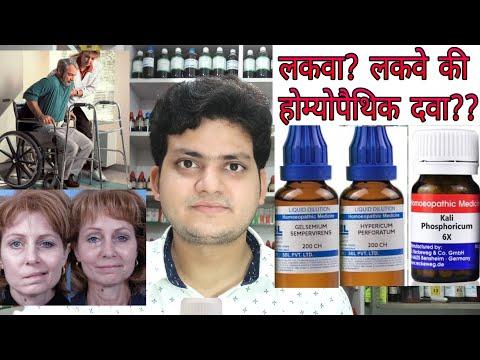 Paralysis! Homeopathic medicine for Paralysis??explain! लकवा!