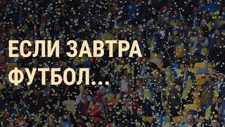 Россия и Украина на одном поле ВЕЧЕР 15 10 19