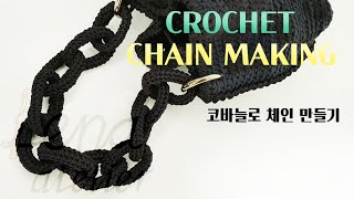 코바늘로 체인 만들기 영상(crochet chain m…