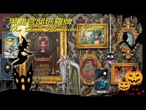 黑黯官邸塔羅牌開箱 - 萬聖節特集 The Dark Mansion Tarot Unboxing - Special Halloween Episode