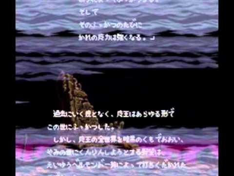 Akumajô Dracula (intro)