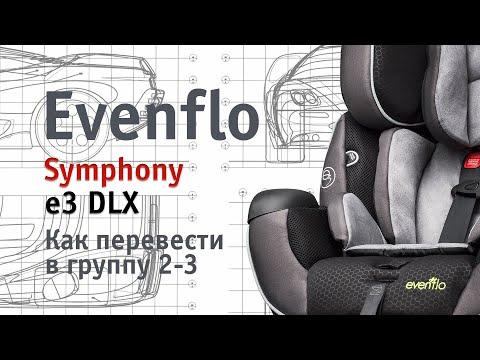 Evenflo Symphony E3 DLX | как перевести в группу 2-3 | инструкция Автодети