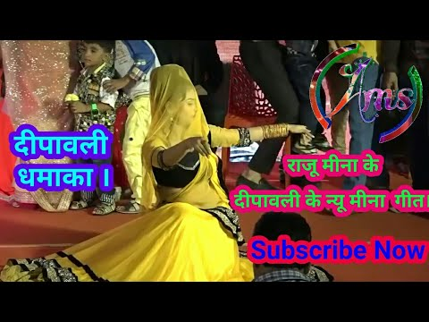 राजू मीना (Raju...