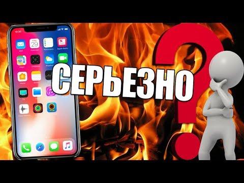 IPHONE X И IPHONE 8, ПОКА! ПРАВ ЛИ ITPEDIA? | ProTech