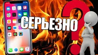 iPHONE X AND iPHONE 8, SOON! iTPEDIA, YOU ARE NOT RIGHT! | | ProTech