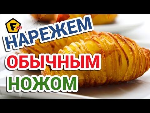 Как резать картошку для жарки :: как красиво нарезать