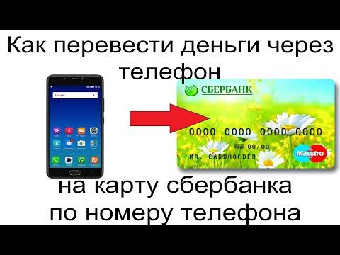 Как перевести деньги через телефон на карту сбербанка по номеру телефона