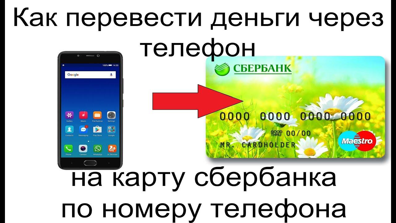 как по телефону перевести деньги на карту по номеру телефона