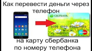 как перевести деньги с телефона на карту Сбербанка? Перевод с сайта мобильного оператора на карту