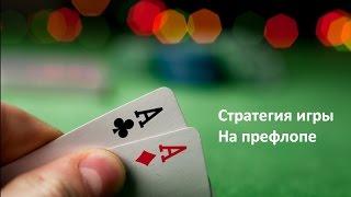 Стратегия игры на префлопе v2  ( Базовый курс) www.ipokers.info