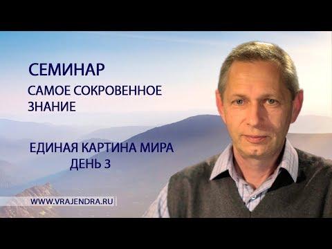 Единая Картина Мира - день 3 - «Самое Сокровенное Знание» (Василий Тушкин)