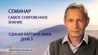 Единая Картина Мира - день 3 - Самое Сокровенное Знание (Василий Тушкин)