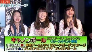20170323 AbemaTV 原宿駅前ステージ#42③原駅ステージAトーク.