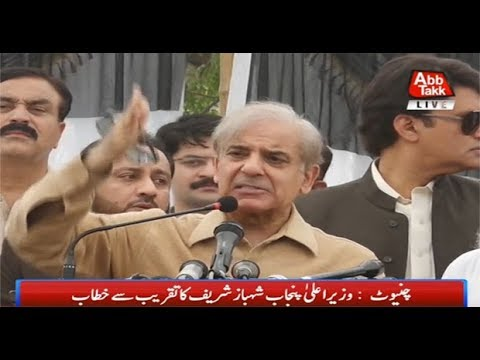 Chiniot: CM Punjab Shahbaz Sharif Addresses Ceremony