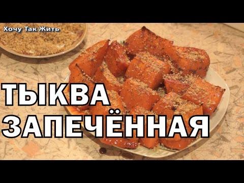 Рецепты из тыквы: ТЫКВА ЗАПЕЧЕННАЯ В ДУХОВКЕ