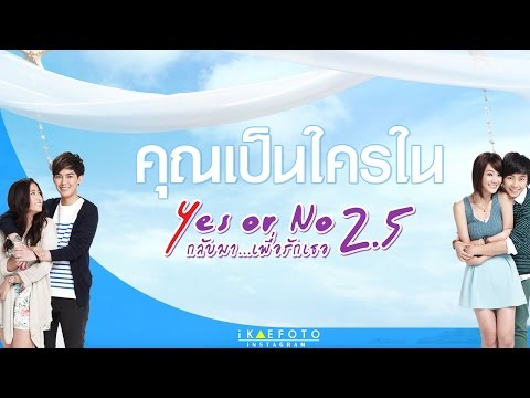 YES OR NO 2.5 - คุณเป็นใครใน Yes or No 2.5 มาดูกัน....