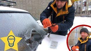 ✅ 2 СПОСОБА как очистить лобовое стекло от льда авто