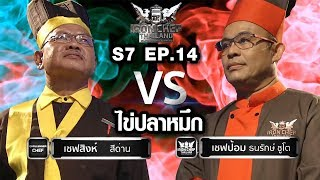 Iron Chef Thailand - S7EP14 เชฟสิงห์ vs เชฟป้อม [ไข่ปลาหมึก]