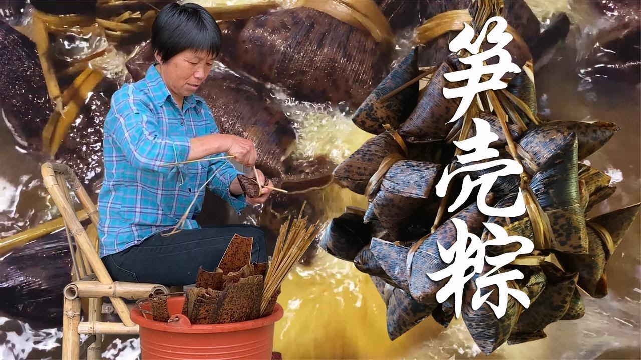 奶奶辈的笋壳粽,农村大妈用笋壳包肉粽子,端午节满满的回忆!【是晓晓杨呀】