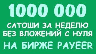 1000 000 САТОШИ БИТКОИН ЗА НЕДЕЛЮ! ЗАРАБОТОК В ИНТЕРНЕТЕ БЕЗ ВЛОЖЕНИЙ С НУЛЯ НА БИРЖЕ PAYEER