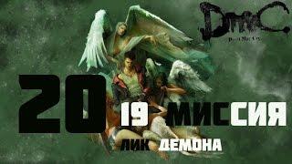 """DMC Devil May Cry(Русская озвучка, 1080p) прохождение на """"Нефилим"""" 100% серия 20"""