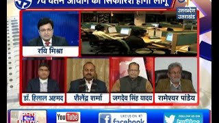 Ballot Bulletin 2017- Seventh Pay Commission: UP Govt Approves Recommendations - On 13th Dec 2017 Video